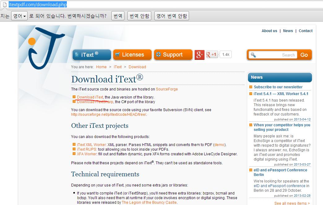 자바 프로그래밍 - iText 라이브러리 : PDF 파일(hello pdf